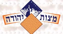 מצות יהודה